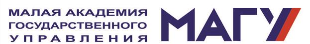 Малая академия государственного управления ННГУ