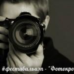Фестиваль предпринимательства. Фотокросс