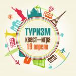 kvest_irga_turizm