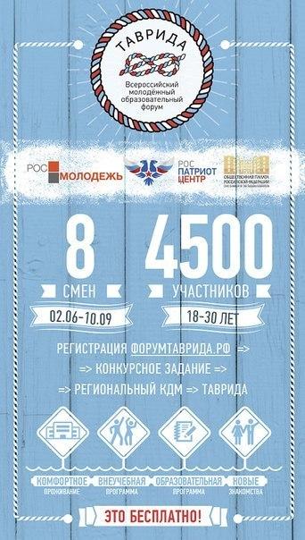 старт регистрации на Всероссийский молодёжный образовательный форум «Таврида»