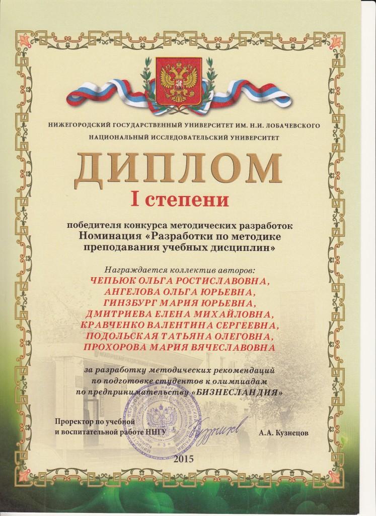 Диплом (за Бизнесландию)