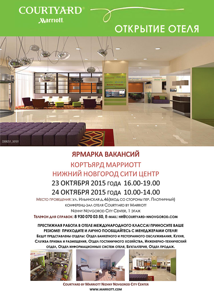 Ярмарка Вакансий (первый международный отельв г Н Новгороде)