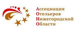 ассоциация отельеров Нижегородской области